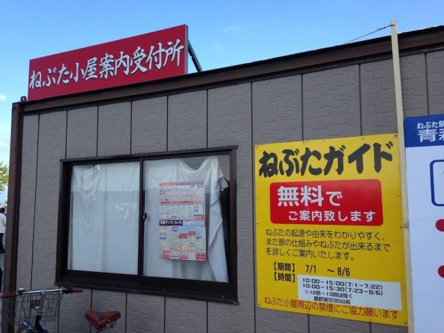 青森ねぶた祭(花火大会・ねぶたガイド看板)