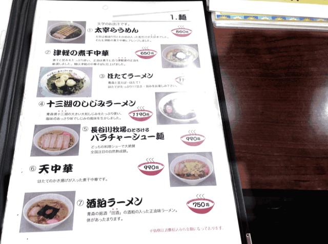 青森の観光スポット(旬味館・ラーメンメニュー)