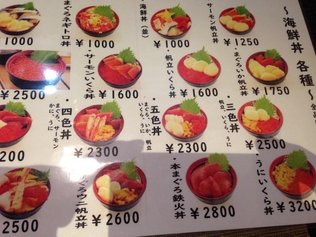 青森の観光スポット(旬味館・海鮮丼メニュー)