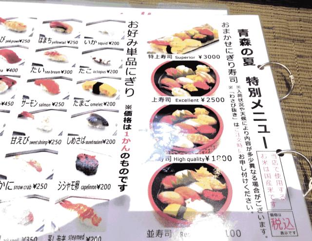 青森の観光スポット(旬味館・寿司メニュー)