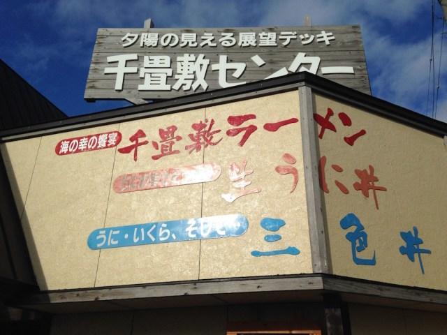 五能線リゾートしらかみ(千畳敷センター・看板)