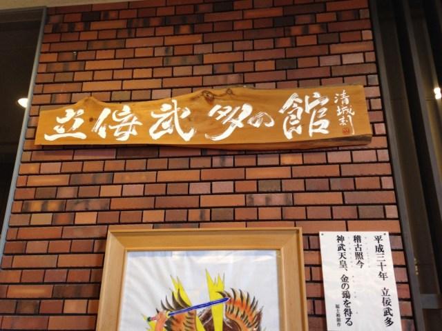 たちねぷたの館(青森の祭・展示室入口)