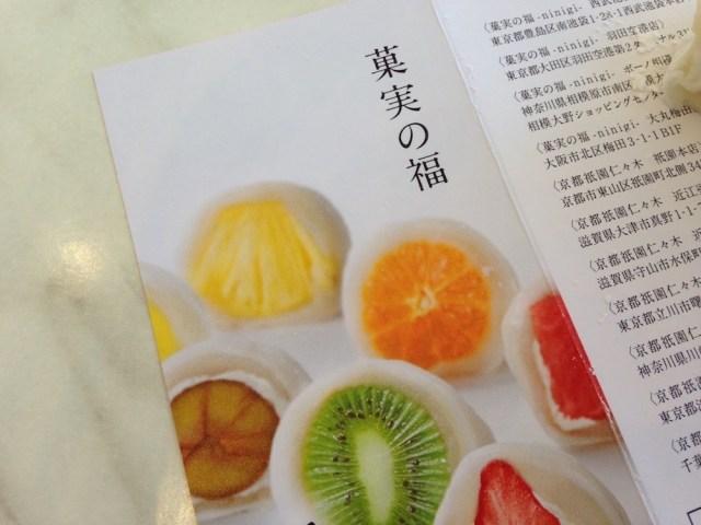 京都のお菓子(菓実の福・パンフレット)