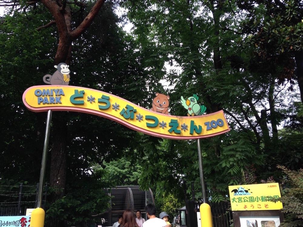 大宮公園(小動物園入口)
