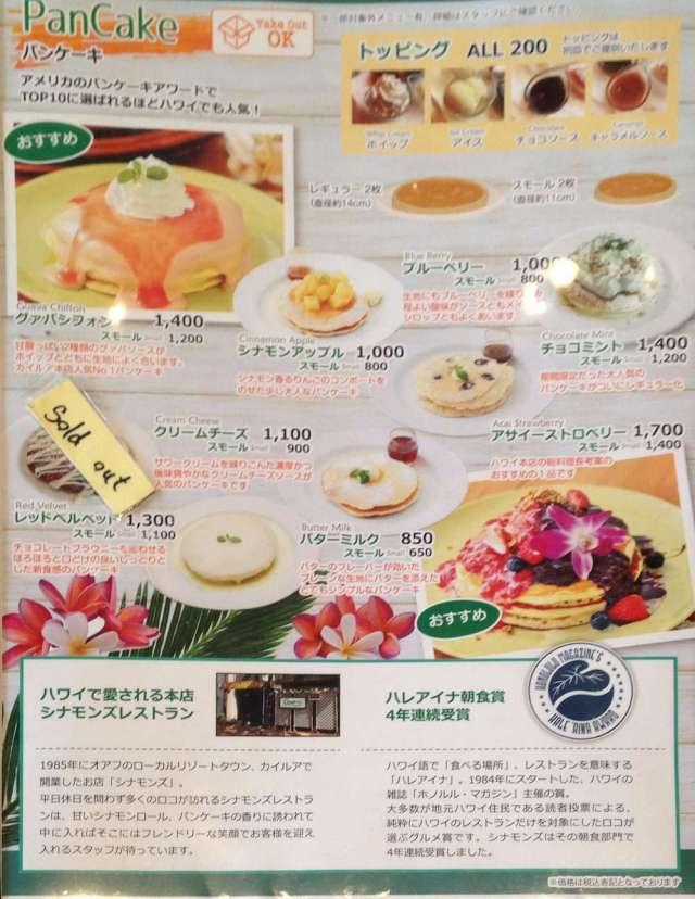 東京のハワイアンカフェ(シナモンズ・パンケーキメニュー)