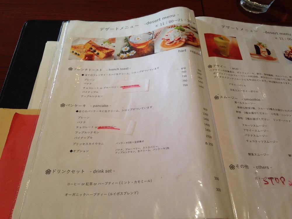表参道ランチ(カフェ バニヤン・メニュー3)