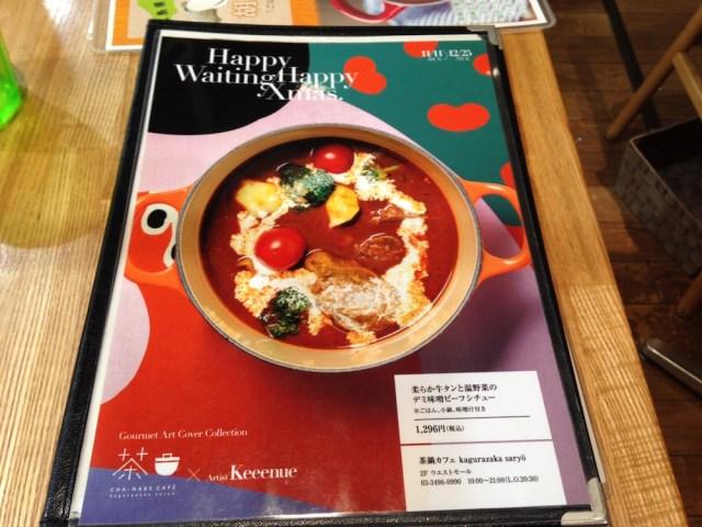 渋谷のランチ(茶鍋カフェ・季節メニュー2)