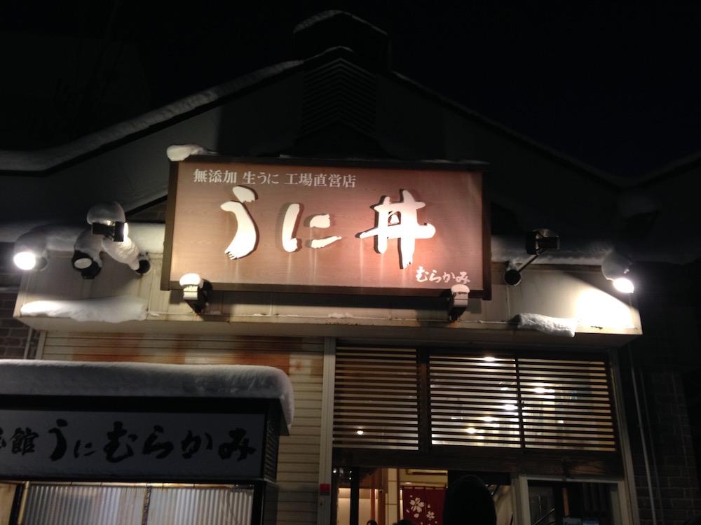 函館のグルメ(うにむらかみ・外観)