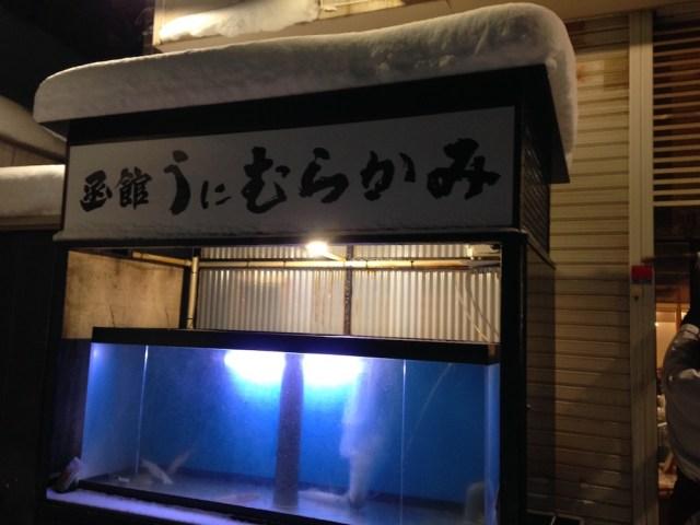 函館のグルメ(うにむらかみ・外観3)