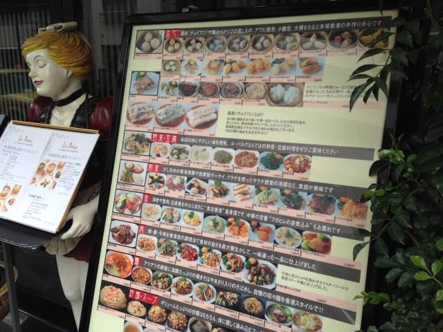 恵比寿のランチ(ル・パルク恵比寿店・外のメニュー)
