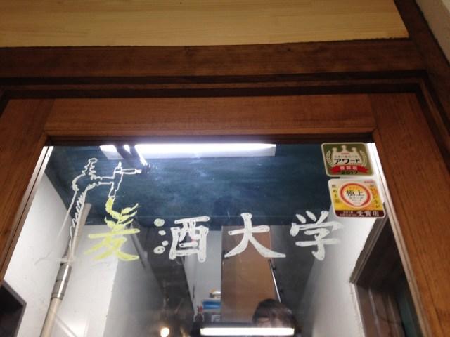 中野の居酒屋(麦酒大学・入口)