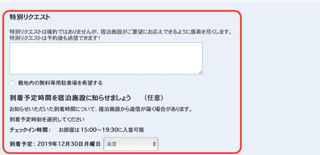 ブッキングドットコムの予約方法(予約リクエスト画面)