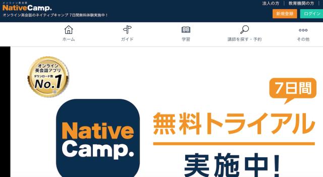 ネイティブキャンプ(公式サイト)
