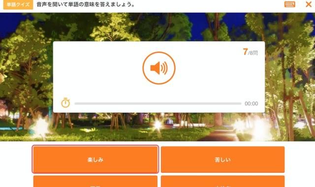スタディサプリ日常英会話(単語クイズ)