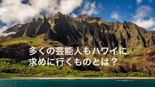 芸能人も癒しを求めるパワースポット、ハワイ