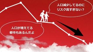 人口減少する日本で不動産投資して大丈夫?