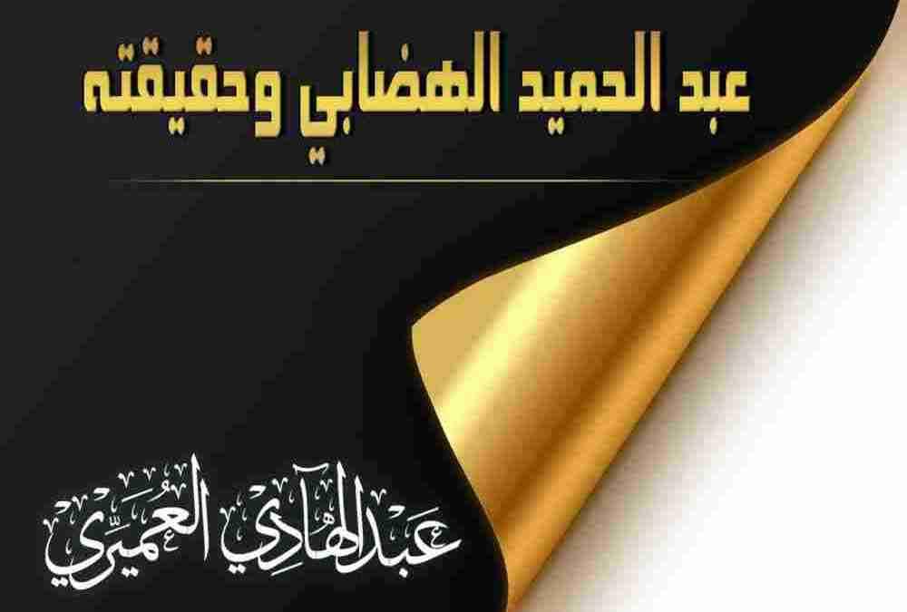 عبد الحميد الهضابي وحقيقته