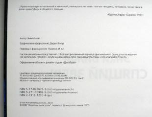 Enki-Bilal-001-info