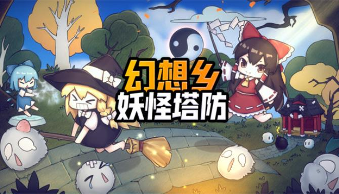 You are currently viewing Touhou Monster TD ~ 幻想乡妖怪塔防 Free Download