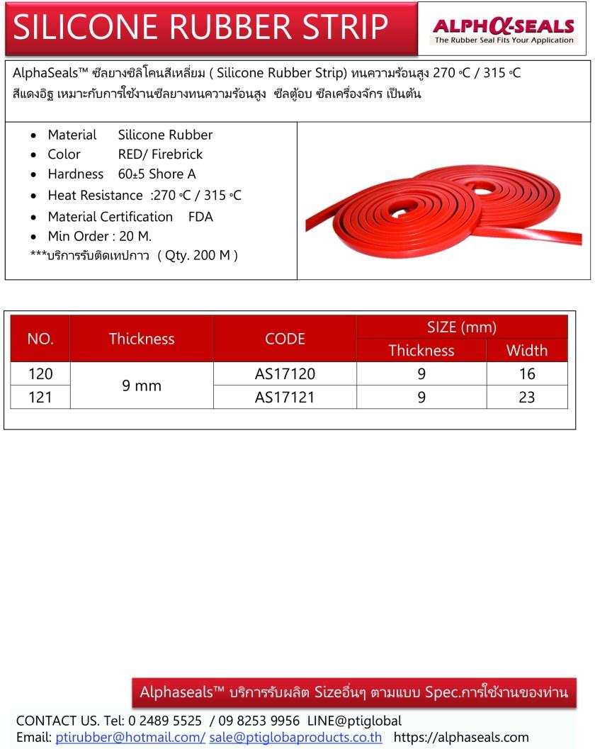 Red Silicone Rubber Strips เส้นยางซิลิโคนสี่เหลี่ยมสีแดงอิฐ หนา 9 mm