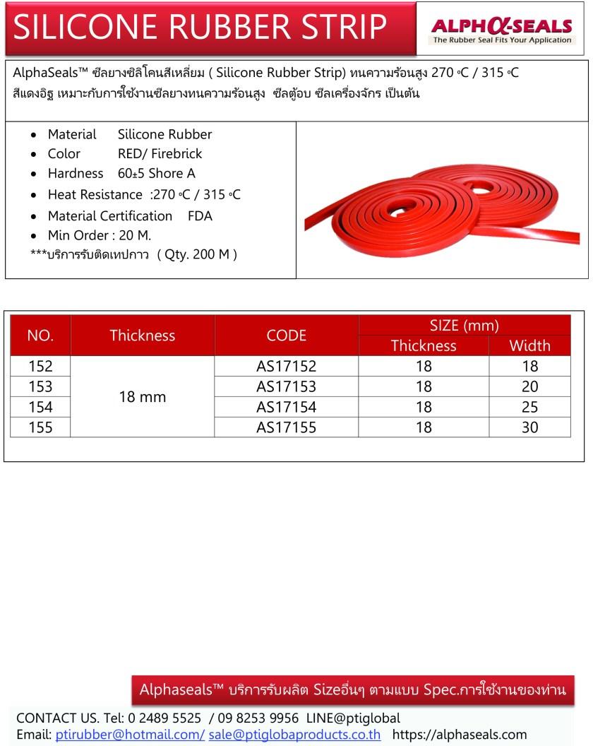Red Silicone Rubber Strips เส้นยางซิลิโคนสี่เหลี่ยมสีแดงอิฐ หนา 18 mm