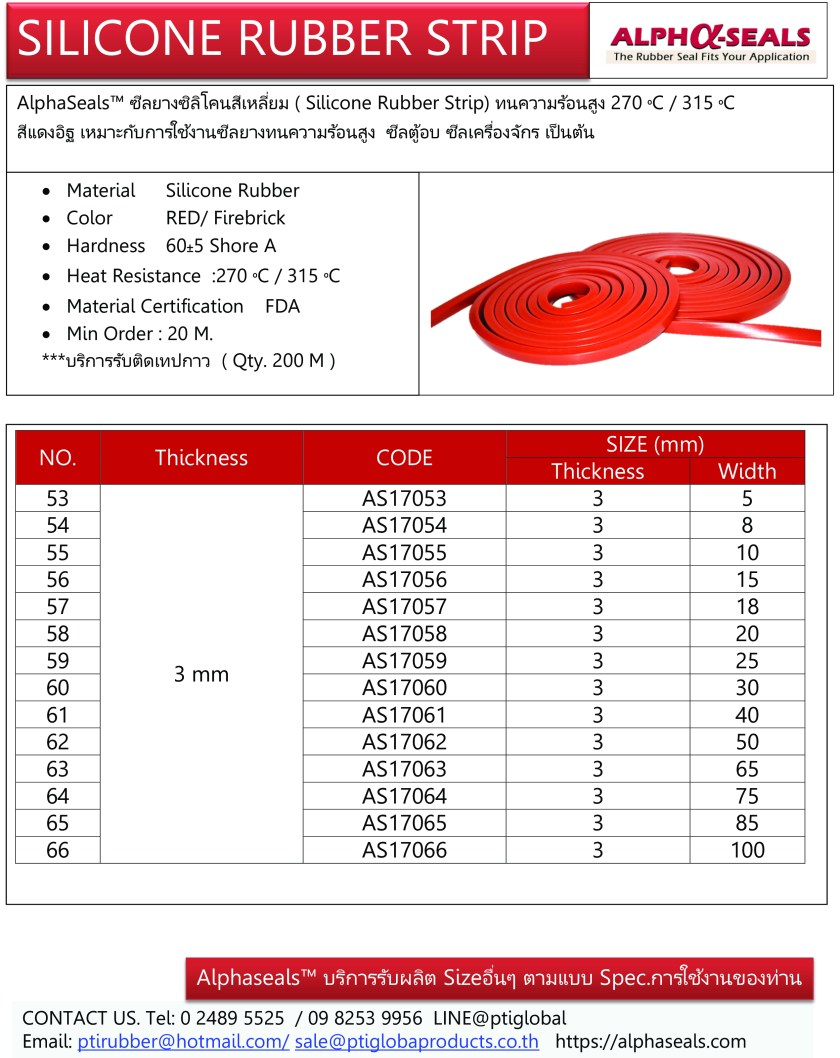 Red Silicone Rubber Strips เส้นยางซิลิโคนสี่เหลี่ยมสีแดงอิฐ หนา 3 mm