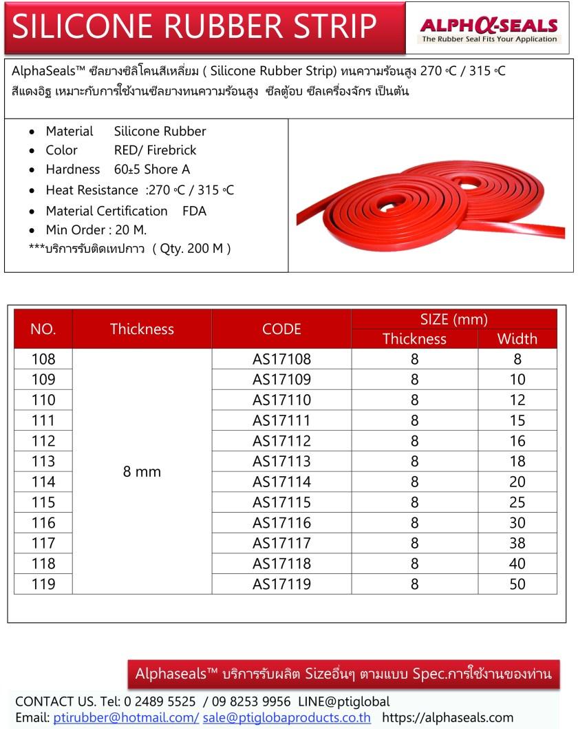 Red Silicone Rubber Strips เส้นยางซิลิโคนสี่เหลี่ยมสีแดงอิฐ หนา 8 mm