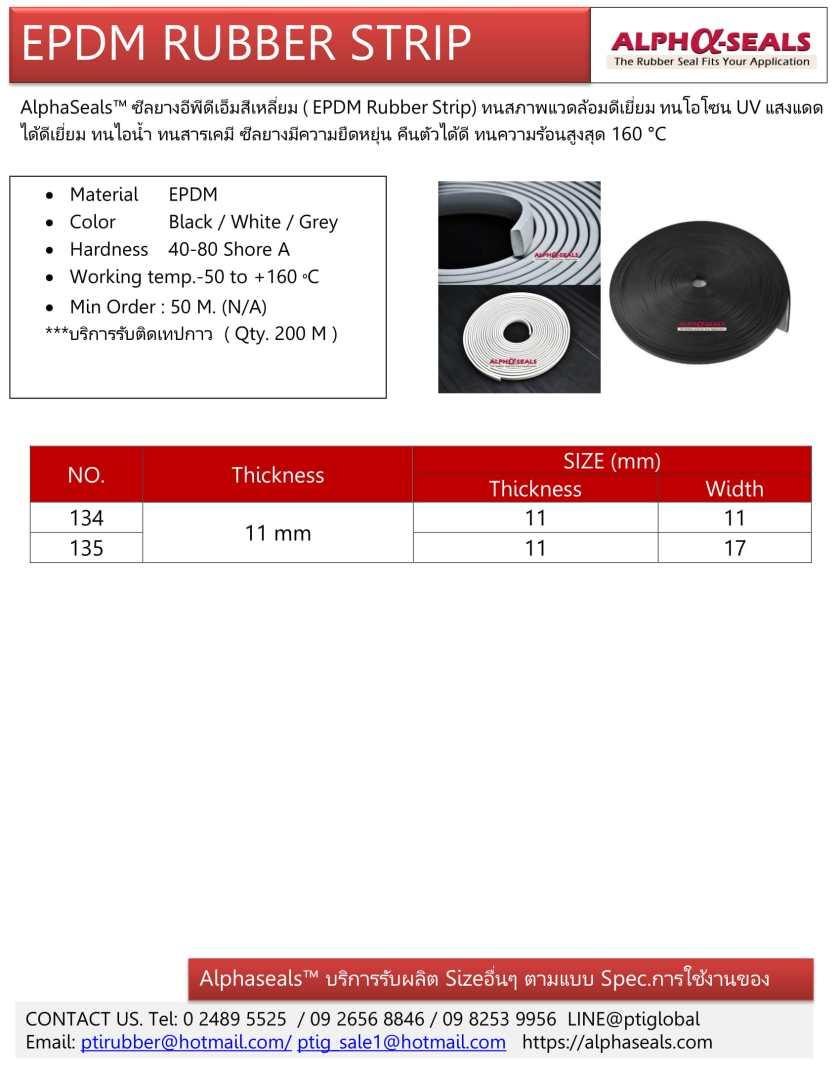 ซีลยางโปร์ไฟล์สี่เหลี่ยมEPDM ความหนา 11 mm