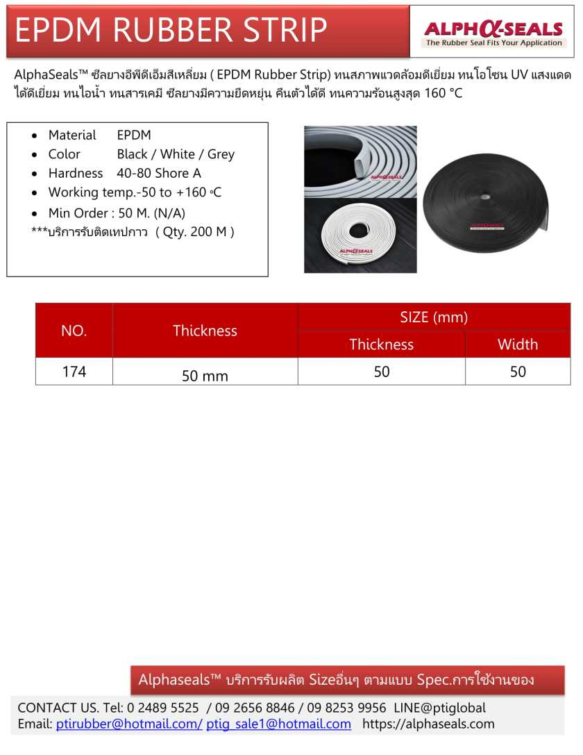 ซีลยางโปร์ไฟล์สี่เหลี่ยมEPDM ความหนา50 mm
