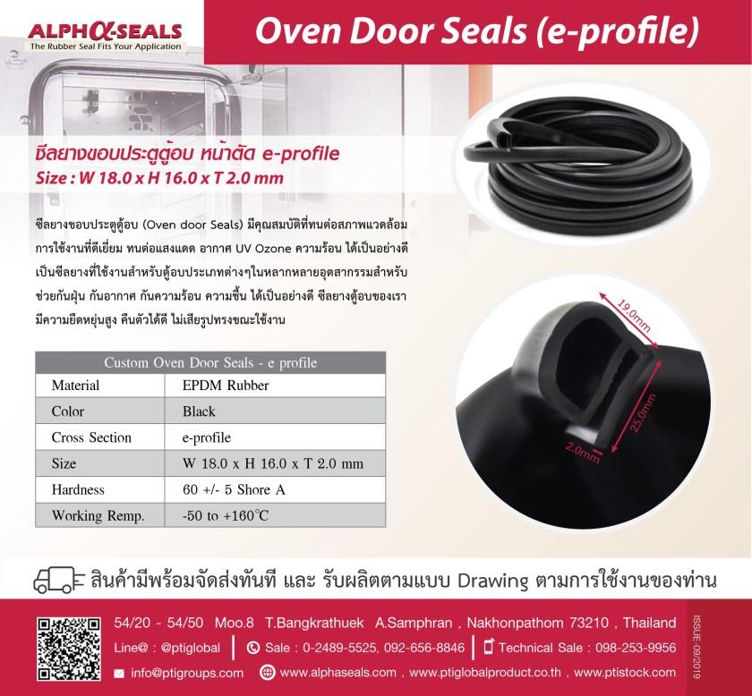 e-profile-black epdm-W18xH16XT2mm-1