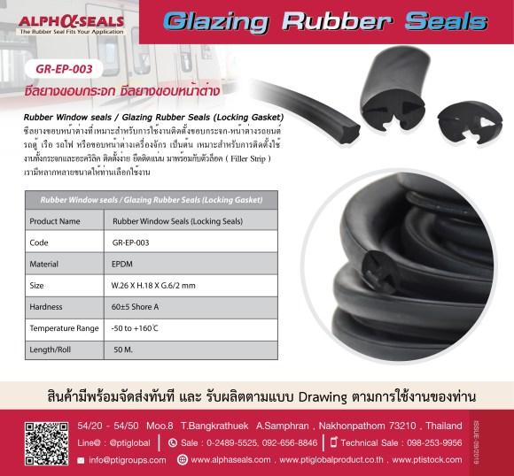 Glazing Rubber Seals - GP-EP-003-01