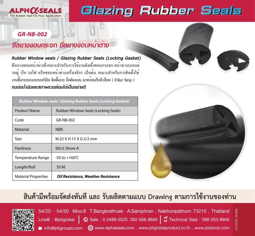 Glazing Rubber Seals - GP-NB-002-01