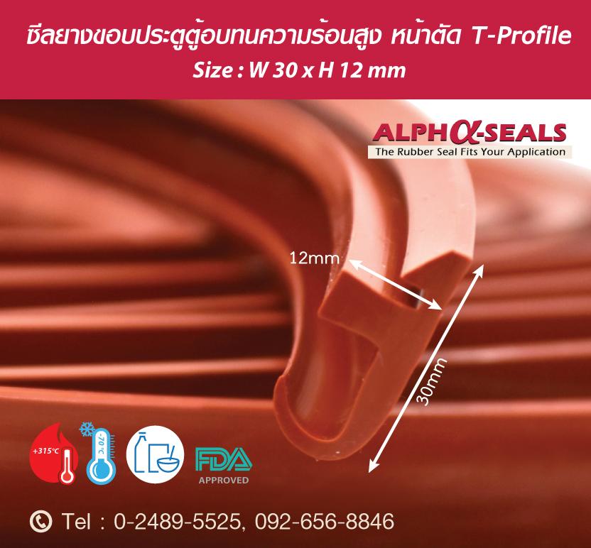 T-Profile-Firebrick Silicone-W30xH12mm-02