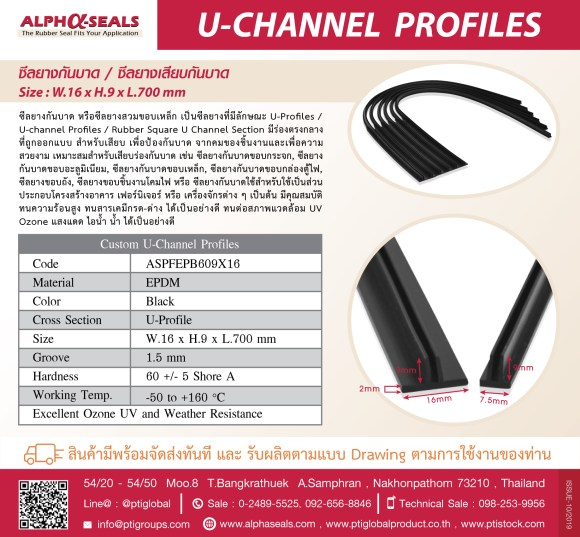 U-Channel Profile-size W16xH9XL700mm-01