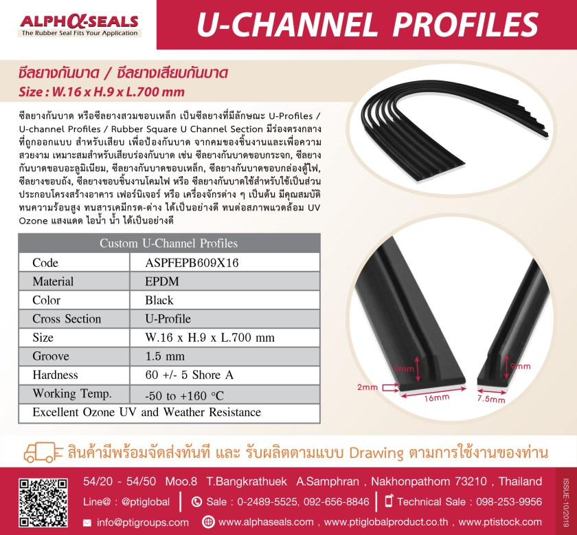 U-Channel Profile-size W16xH9XL700mm-01