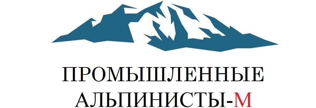 """ООО """"АЛЬПИНИСТЫ-М"""" Промышленные альпинисты"""