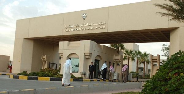 Image result for المؤسسة العامة للرعاية السكنية الكويتيه