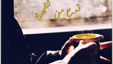 صورة قدح من القهوة