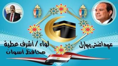 صورة عطية يهنئ رئيس الجمهورية بالذكرى ألـ 69 لثورة يوليو المجيدة وبحلول عيدالأضحى المبارك