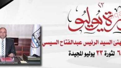 صورة محافظ بني سويف يُهنئ السيد الرئيس عبدالفتاح السيسي بالذكرى الــ 69 لثورة 23 يوليو المجيدة