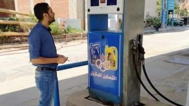 صورة متابعة محطات الوقود ومجمع مواقف المحمودية للإلتزام بالتسعيرة المحددة بنطاق مركز ومدينة المحمودية