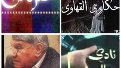 صورة أقدم و أشهر  برامج التليفزيون المصري