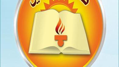 صورة بيان صحفي للنقابة الفرعية للمعلمين بملوي