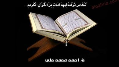 صورة اشخاص نزلت فيهم ايات من القرآن الكريم سورة الحجر