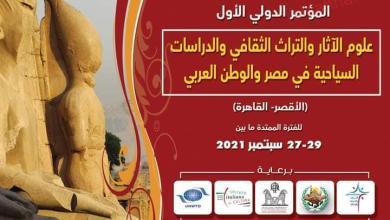 صورة الإثنين المقبل افتتاح المؤتمر الدولي الأول حول قضايا الآثار والتراث الثقافي بمدينة الأقصر