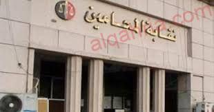 صورة نقابة المحاميين تقر اتخاذ إجراء ضد المحامي المتهم بتفجير مجمع محاكم المنيا