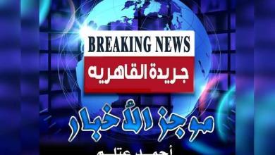 صورة جريدة القاهرية تقدم موجز أخبار محافظة الغربية ليوم السبت 18/9/2021.