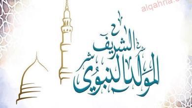 صورة معجزات مولد النبي محمد