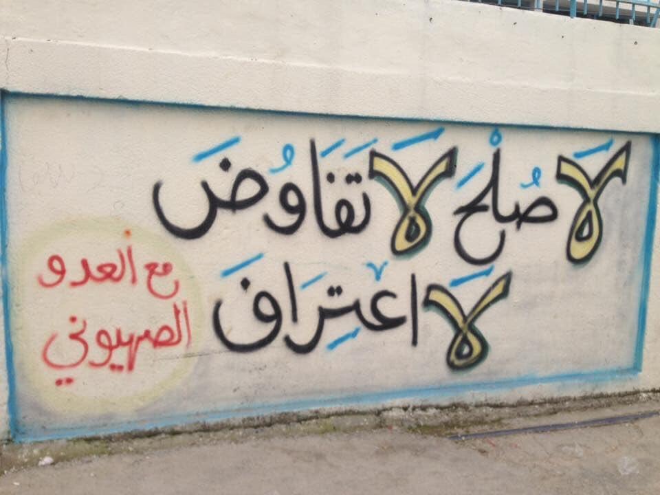 """وكالة القدس للأنباء - """"لا صلح- لا تفاوض -لا اعتراف"""".. قوى سودانية تُطلق  حملة لمقاومة التطبيع غدًا"""