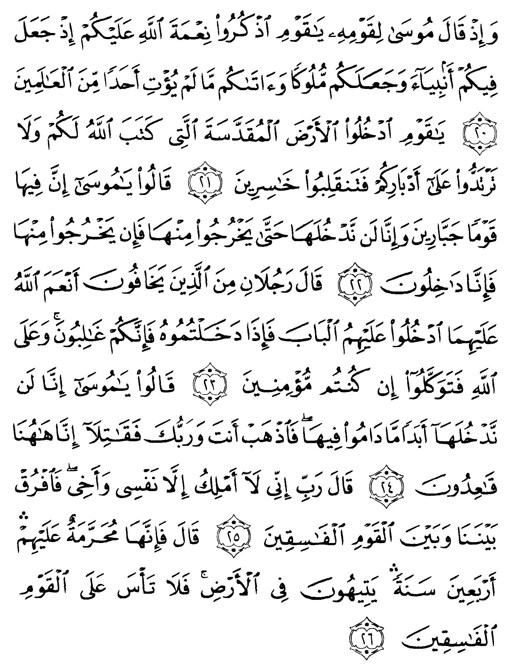 Surah Al Baqarah Ayat 30 : surah, baqarah, Surah, Baqarah, Sampai